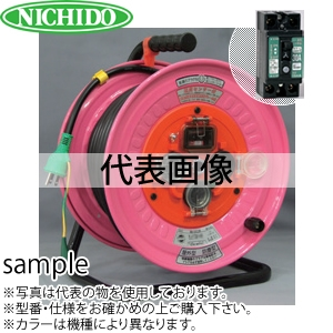 日動工業 20mコードリール 100V防雨・防塵型ドラム(屋外用)抜け止め式コンセント型 NW-EB23N アース付(漏電保護専用) コンセント:3口