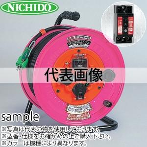 日動工業 50mコードリール 100V防災型ドラム(屋外用)防雨型 NW-EK53PN アース付(過負荷漏電保護兼用) コンセント:3口