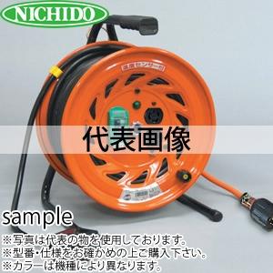 日動工業 50mコードリール 100V延長コード型ドラム(屋内型)ロック式コンセント型 RND-EB50SL アース付(漏電保護専用) コンセント:2+2口