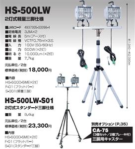 日動工業 ハロゲンライト HS-500LW-100V