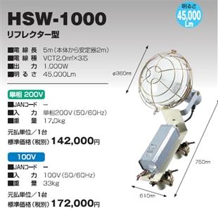 日動工業 水銀灯 HSW-1000-200V