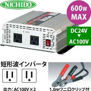 日動工業 短形波インバーター SIS-600N-B (DC24⇒AC100V/50Hz) MAX600W出力