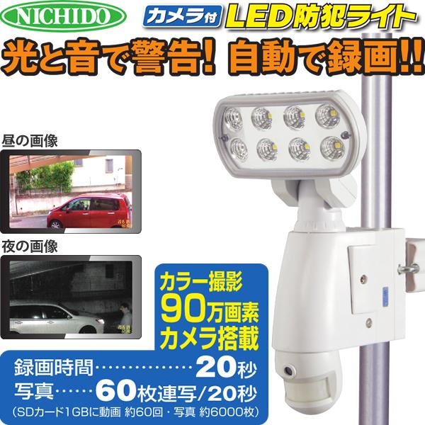 廃番 日動工業 カメラ付LED防犯ライト SLS-8W-C 防雨型 セミプロDIY店ファースト