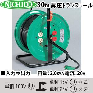 日動工業 30mトランスリール 昇圧専用 TRU-320 (100V⇒115V/125V) 単巻<連続定格>
