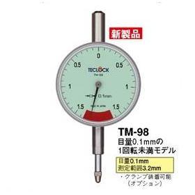 テクロック 一回転未満ダイヤルゲージ TM-98 :0684