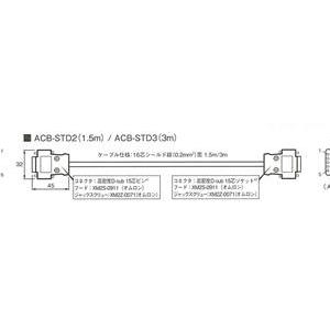 中央精機 電磁ブレーキ対応 ACB-STD-3 MMセツゾクケーブル :17050