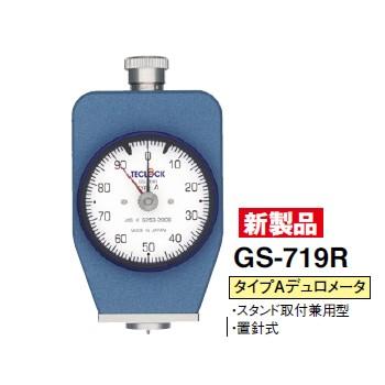 テクロック アナログデュロメータ GS-720R タイプD :7154