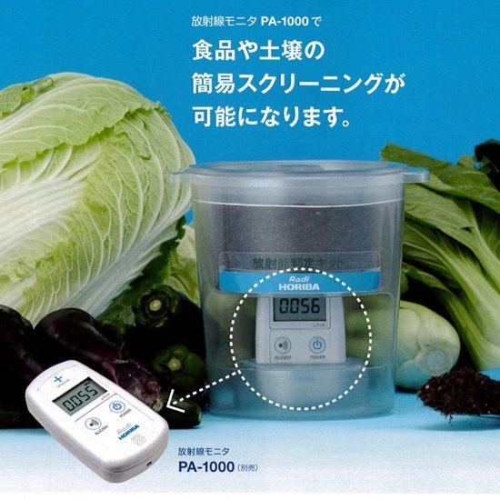 堀場製作所(HORIBA) 環境放射線モニタPA-1000用 放射能簡易測定キット PA-K