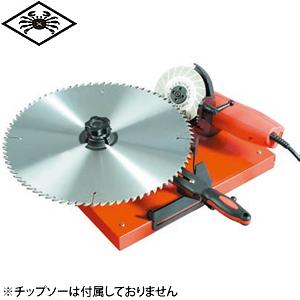 チップソー復活。高性能モーターがもたらす再生力。 ニシガキ 金属・木工・草刈用チップソー刃研磨機 早研ぎ N-845