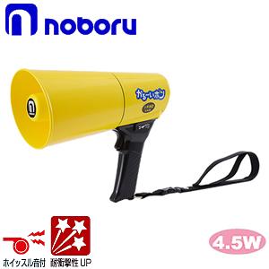 ノボル電機 トランジスターメガホン TD-504Y 黄 4.5W 耐塵・耐水 IP66(防噴流形) ホイッスル音付