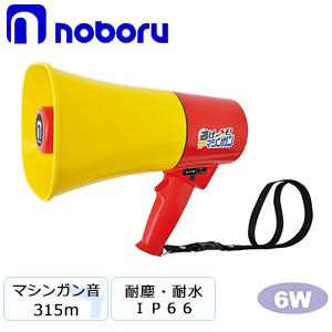 ノボル電機 逃げ~るぞ!ザ・マシンガン TSS-007 赤×黄 6W 耐塵・耐水 IP66 マシンガン音付メガホン