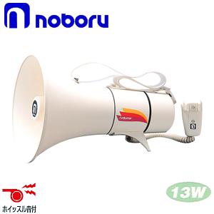 ノボル電機 トランジスターメガホン TM-208 13W ショルダー型 ホイッスル音付