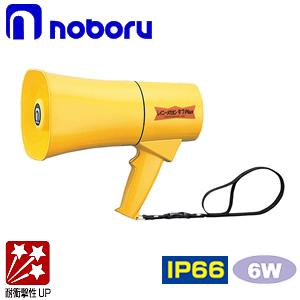ノボル電機 トランジスターメガホン TS-631 黄 6W 耐塵・耐水 IP66(防噴流形)