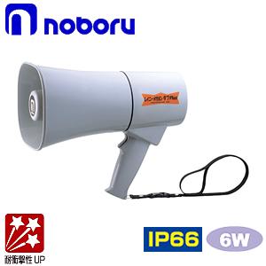 ノボル電機 トランジスターメガホン TS-631N グレー 6W 耐塵・耐水 IP66(防噴流形)