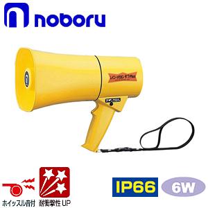 ノボル電機 トランジスターメガホン TS-634 黄 6W 耐塵・耐水 IP66(防噴流形) ホイッスル音付