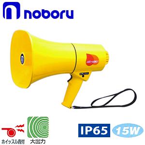 ノボル電機 トランジスターメガホン TS-714 大出力15W 黄 防水 IP65(防噴流形) ホイッスル音付