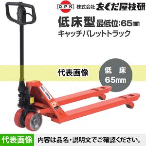 をくだ屋技研(O.P.K) 低床型キャッチパレットトラック CP-15J-107H [配送制限商品]