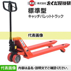 をくだ屋技研(O.P.K) 標準型キャッチパレットトラック CP-15J-107 [配送制限商品]