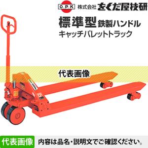 をくだ屋技研(O.P.K) 標準型キャッチパレットトラック CP-35L-122 鉄製ハンドル W車輪型 [配送制限商品]