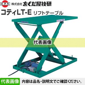 をくだ屋技研(O.P.K) リフトテーブル コティLT-E  LT-E100-1013 [配送制限商品]