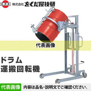 をくだ屋技研(O.P.K) ドラム運搬回転機 PL-H300-12DT [配送制限商品][送料別途お見積り]