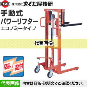 をくだ屋技研(O.P.K) 手動式パワーリフター エコノミー PL-H350-12S [配送制限商品]