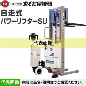 をくだ屋技研(O.P.K) 自走式パワーリフターSU PL-SU650-15 [配送制限商品][送料別途お見積り]