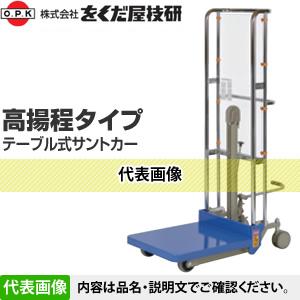 をくだ屋技研(O.P.K) 高揚程型 テーブルサントカー SC-4-15 [配送制限商品]