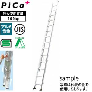 ピカ(Pica) アルミ製 2連はしご スーパーコスモス 2CSM-46 [大型・重量物]