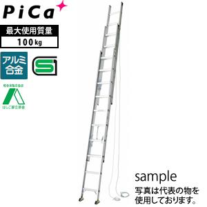 ピカ(Pica) アルミ製 3連はしご スーパーコスモス 3CSM-87 縮長:3.95m [大型・重量物]