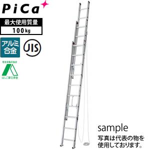 ピカ(Pica) アルミ製 3連はしご 3PRO-77 最大長さ:7.64M [大型・重量物]