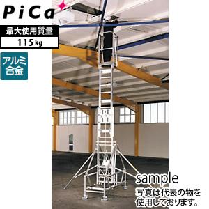 ピカ(Pica) アルミ製 高所作業台 トールスコープ 50524 [大型・重量物]