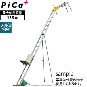 ピカ(Pica) アルミ製 荷揚げ機マイティパワー AL4-MD7W2 [大型・重量物]