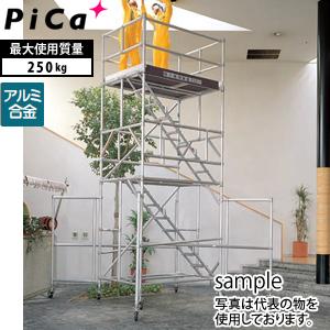 ピカ(Pica) アルミ製 移動式足場 5段セット・アウトリガー付 ATA-5HB 全長:10.57~10.82m [配送制限商品]