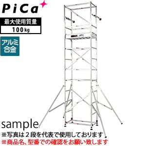 ピカ(Pica) アルミ製 ハッスルタワー ATL-2A [個人宅配送不可]【在庫有り】