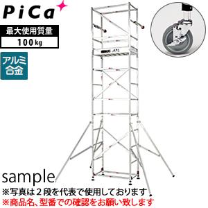 ピカ(Pica) アルミ製 ハッスルタワー ATL-2AJS (ATL-2A + ATL-JS) [個人宅配送不可]【在庫有り】