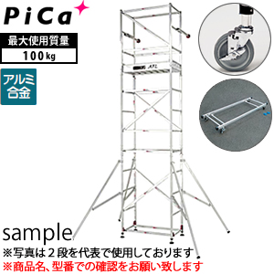 ピカ(Pica) アルミ製 ハッスルタワー ATL-2ARC (ATL-2A + ATL-JS + ATL-RDA) [個人宅配送不可]【在庫有り】
