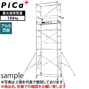 ピカ(Pica) アルミ製 ハッスルタワーワイドタイプ ATL-3WA [個人宅配送不可]【在庫有り】