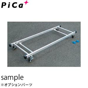 ピカ(Pica) ハッスルタワーワイド用連けい材収納台車 ATL-RDWA [配送制限商品]【在庫有り】