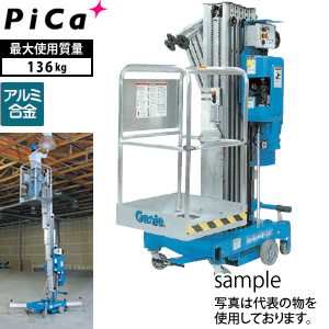 ピカ(Pica) アルミ製 高所作業台 AWP-40S [送料別途お見積り]