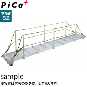 ピカ(Pica) アルミ製 簡易ワーフラダー BA-405 [大型・重量物]