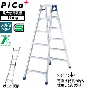 ピカ(Pica) アルミ製 はしご兼用脚立 CM-150C [配送制限商品]
