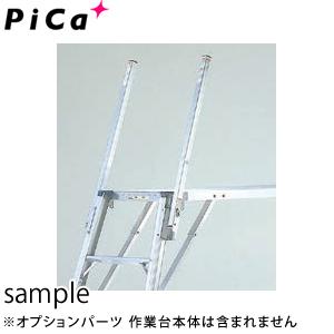 ピカ(Pica) オプション 手掛り棒 DWJ-TE1 2本セット