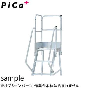 ピカ(Pica) アルミ作業台 DWS用 階段両手すり天場二方 DWS-TE10B 高さ900mmサイズ [配送制限商品]