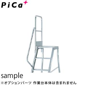 ピカ(Pica) アルミ作業台 DWS用 階段片手すり DWS-TE2B 高さ900mmサイズ [配送制限商品]
