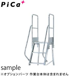 ピカ(Pica) アルミ作業台 DWS用 階段両手すり DWS-TE3B 高さ900mmサイズ [配送制限商品]