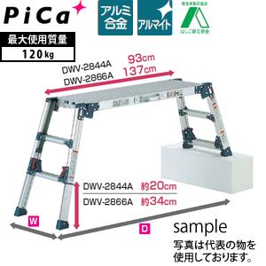 ピカ(Pica) 四脚アジャスト式アルミ足場台 DWV-2866A DWV-2866A スタンダードタイプ ピカ(Pica) [配送制限商品] [配送制限商品], MIRAI-UP:8209c401 --- 2017.goldenesbrett.net