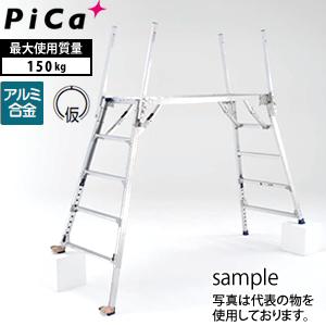 ピカ(Pica) アルミ足場台 可搬式作業台 ダイナワーク タフ DXA-18AT [個人宅配送不可]【在庫有り】