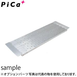 ピカ(Pica) オプション 連結足場板 DWJ-STA150 DWJ-150縦連結用 [配送制限商品]