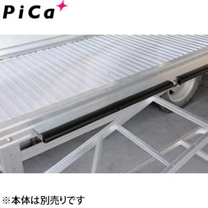 ピカ(Pica) 連結式大型作業台用オプション DXL-PT192 プロテクター [配送制限商品]